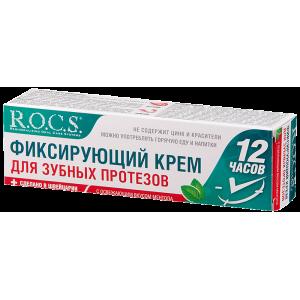 ROCS фиксирующий крем для протезов